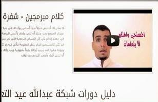 شبكة عبدالله عيد